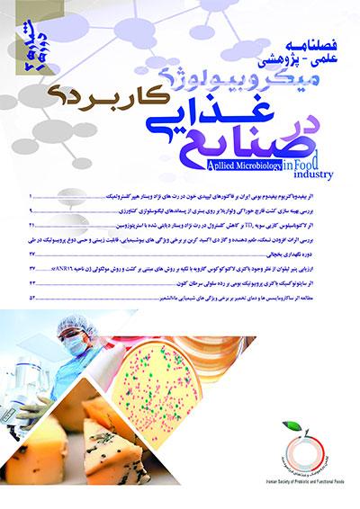 میکروبیولوژی کاربردی در صنایع غذایی