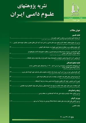 پژوهش های علوم دامی ایران