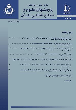 پژوهش های علوم و صنایع غذایی ایران