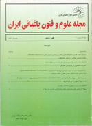 علوم و فنون باغبانی ایران