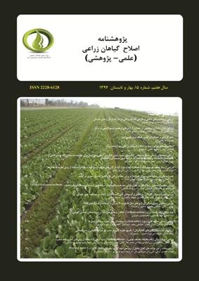 پژوهشنامه اصلاح گیاهان زراعی