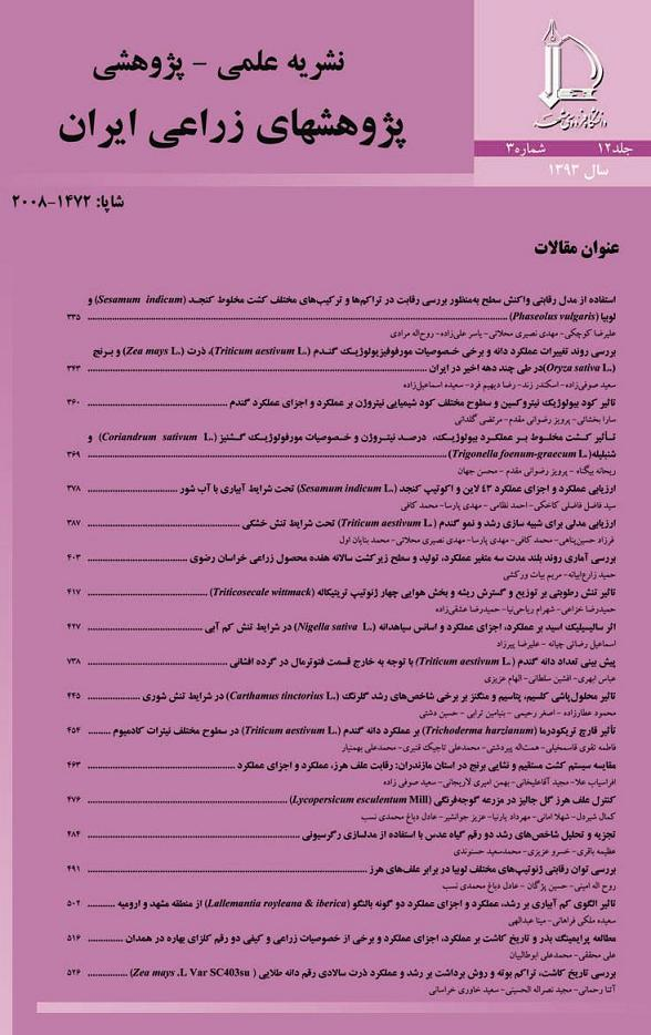 پژوهش های زراعی ایران