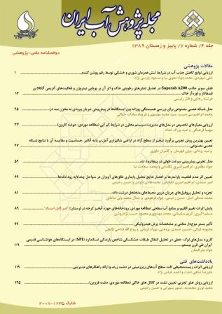 پژوهش آب ایران